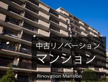 中古リノベーションマンション