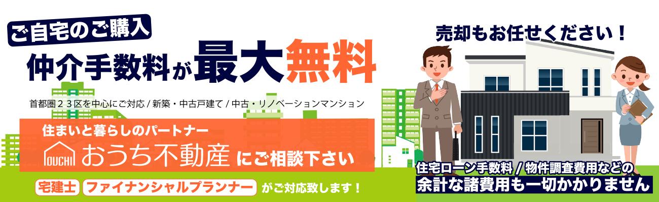 「仲介⼿数料」が最大0円