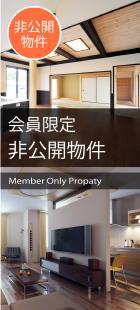 会員限定 非公開物件