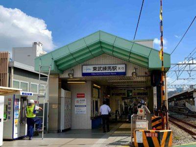 「練馬」駅とは違う、人気の「東武練馬」駅!とは!?vol.1