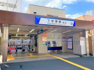地下鉄赤塚駅とは目と鼻の先の「下赤塚駅」の暮らしやすさは?