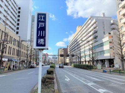 「江戸川橋駅」は「好ロケーション」で「隠れた都内の穴場」