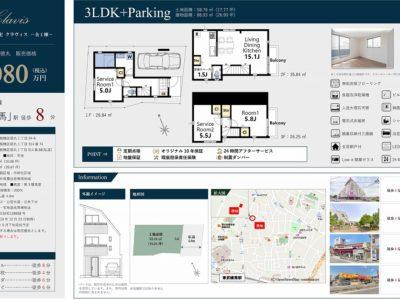 物件情報|板橋区徳丸5,080万円新築戸建3LDK+駐車場